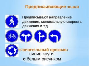 Предписывающие знаки Отличительный признак: синие круги с белым рисунком Пред