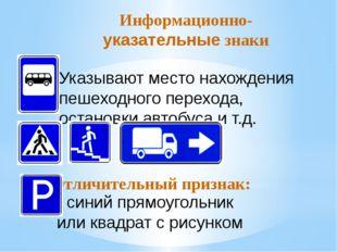 Информационно- указательные знаки Отличительный признак: синий прямоугольник