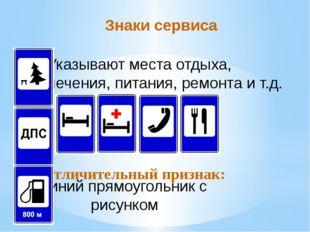 Знаки сервиса Отличительный признак: синий прямоугольник с рисунком Указывают