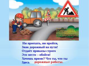 Ни проехать, ни пройти, Знак дорожный на пути! Отдаёт приказы строго Это мес