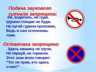 Подача звукового сигнала запрещена:  Эй, водитель, не гуди, Шумом спящих не