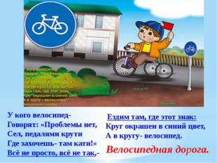 Ездим там, где этот знак: Круг окрашен в синий цвет, А в кругу- велосипед.