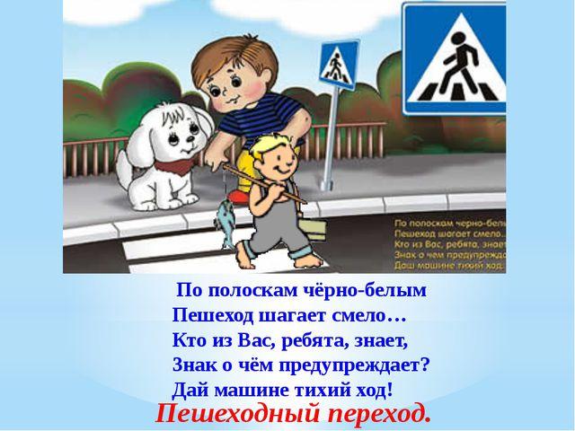 По полоскам чёрно-белым Пешеход шагает смело… Кто из Вас, ребята, знает, З...