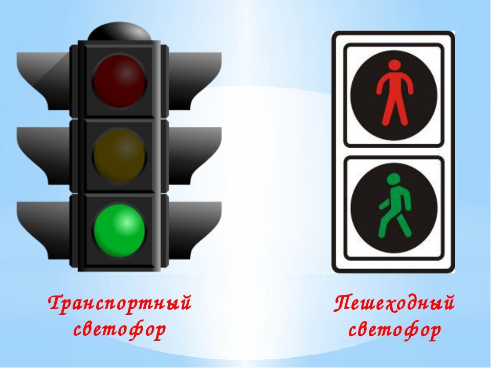 Транспортный светофор Пешеходный светофор