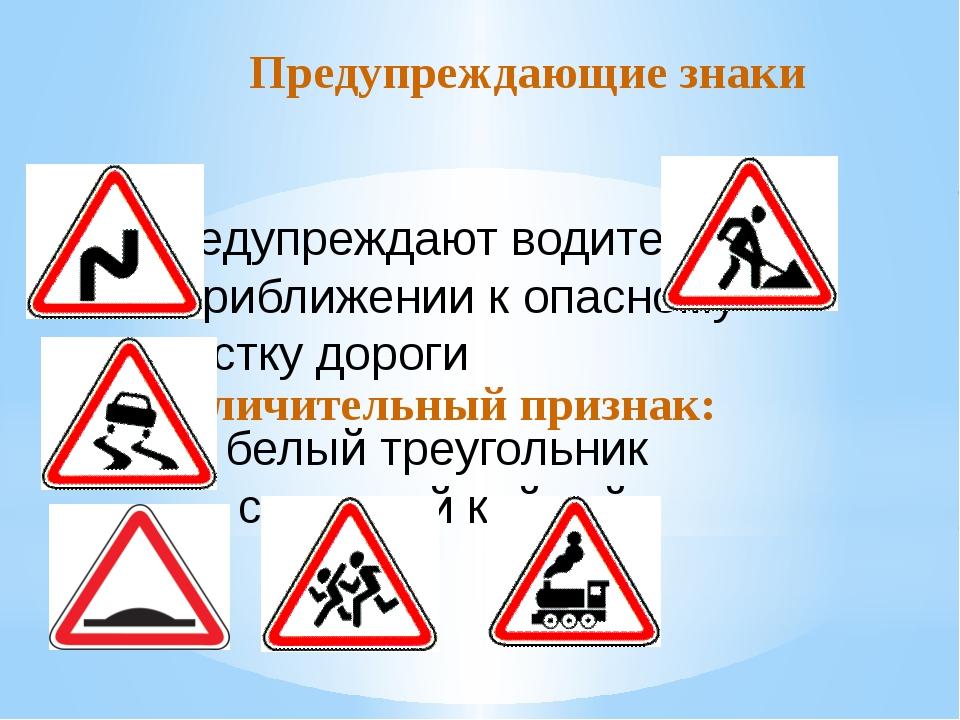 Предупреждающие знаки Предупреждают водителя о приближении к опасному участку...