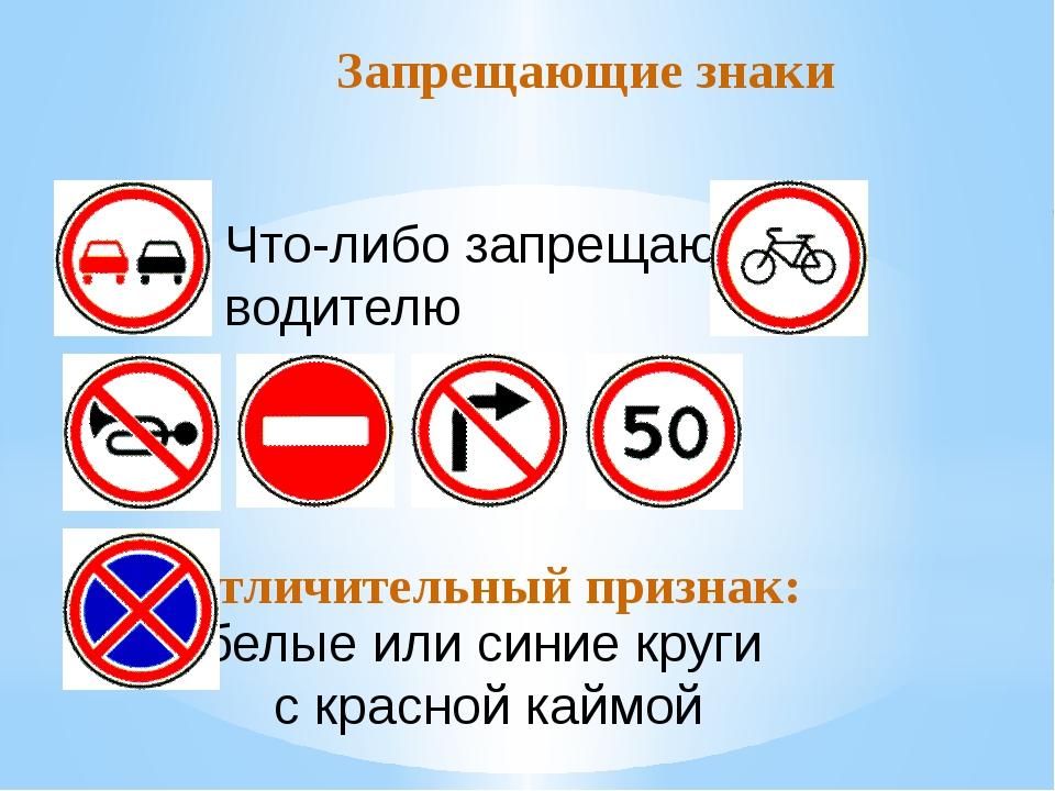 Запрещающие знаки Что-либо запрещают водителю Отличительный признак: белые ил...