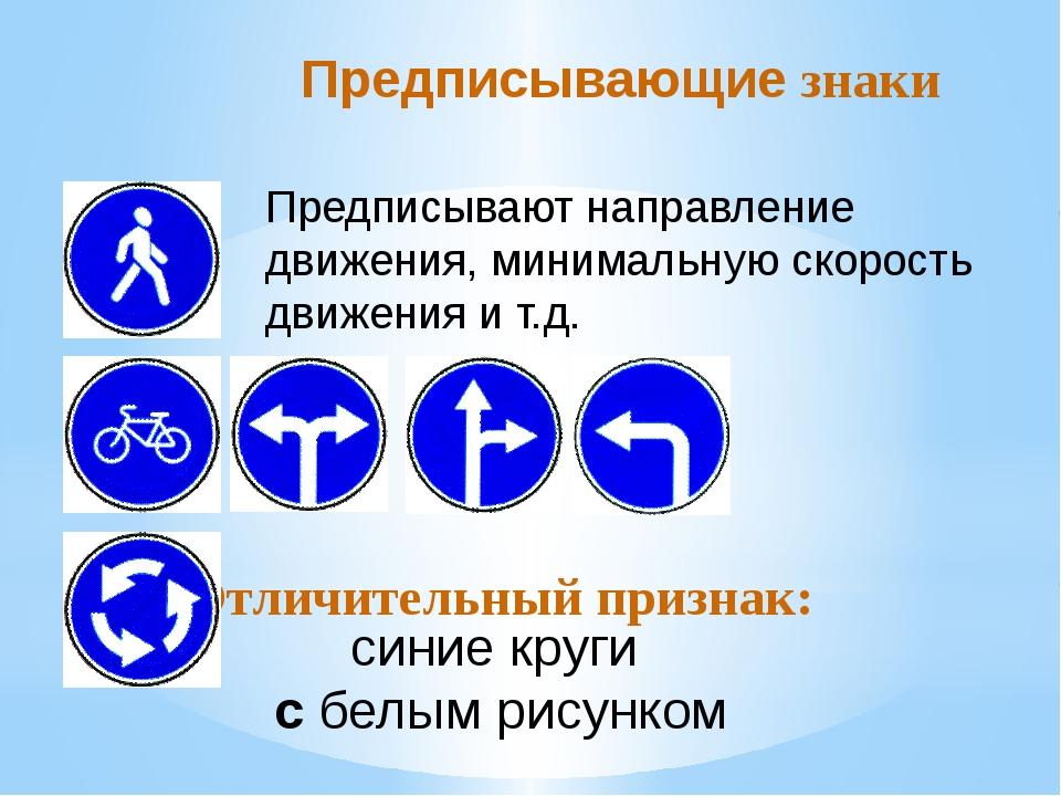 Предписывающие знаки Отличительный признак: синие круги с белым рисунком Пред...