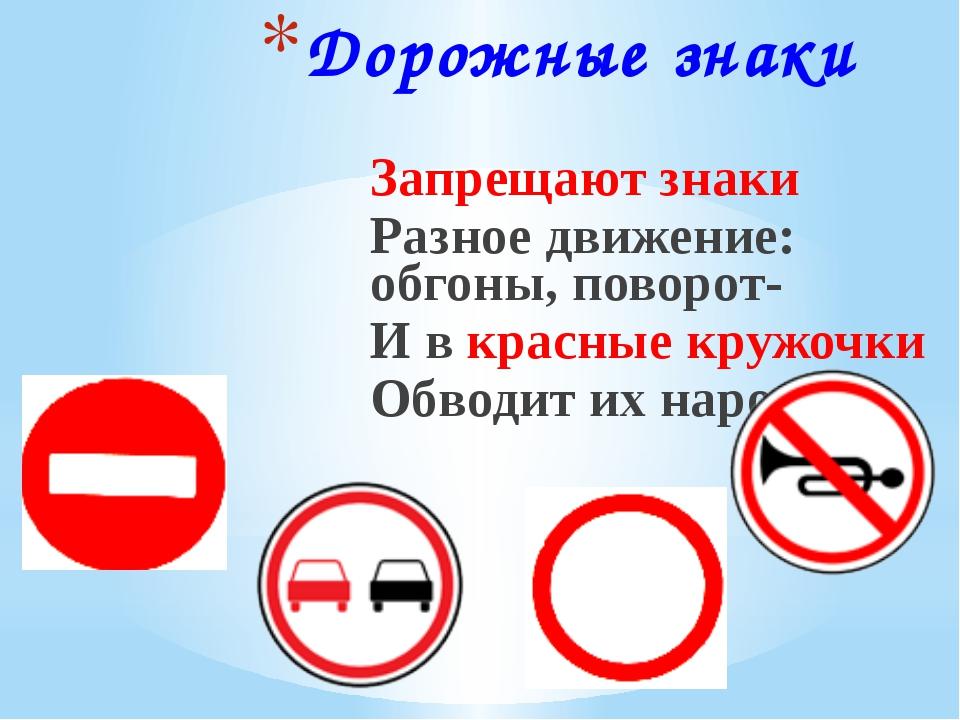 Дорожные знаки Запрещают знаки Разное движение: обгоны, поворот- И в красные...