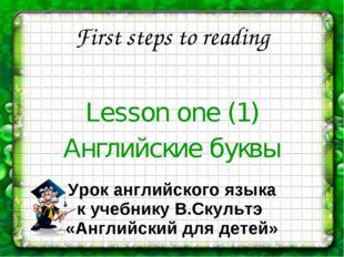 Lesson one (1) Английские буквы Урок английского языка к учебнику В.Скультэ