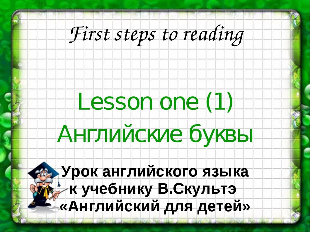 Lesson one (1) Английские буквы Урок английского языка к учебнику В.Скультэ...