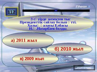 в) 2009 жыл б) 2010 жыл а) 2011 жыл 112 3 сәуірде кезектен тыс Президенттік с