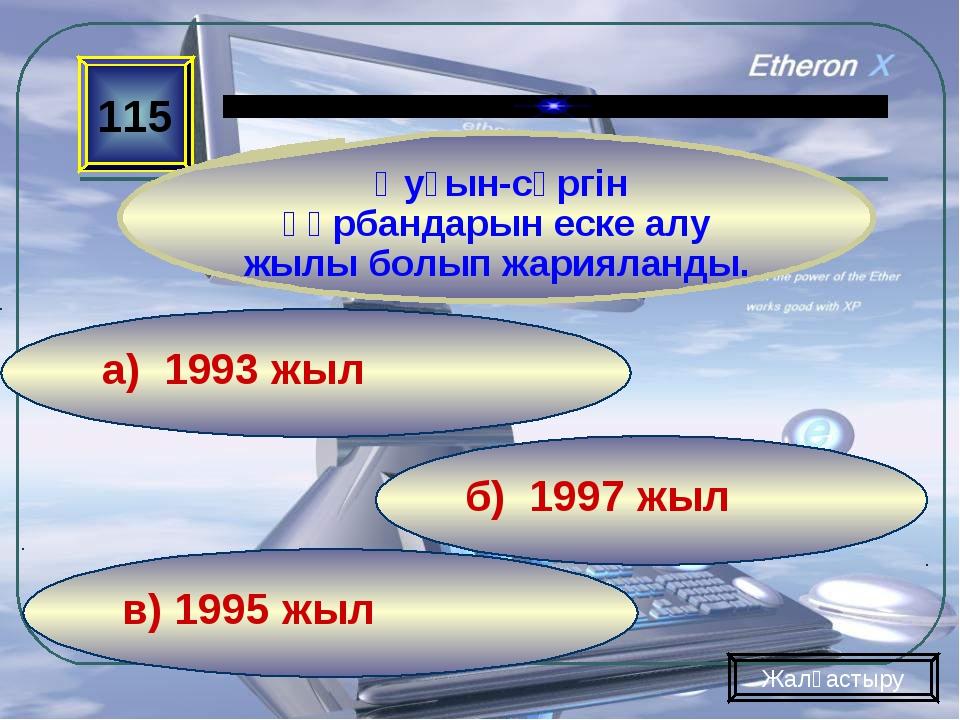 в) 1995 жыл б) 1997 жыл а) 1993 жыл 115 Қуғын-сүргін құрбандарын еске алу жыл...