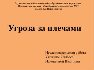 Муниципальное бюджетное общеобразовательное учреждение Поливянская средняя об