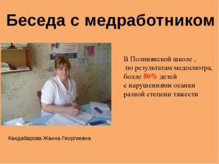 Кандабарова Жанна Георгиевна В Поливянской школе , по результатам медосмотра,