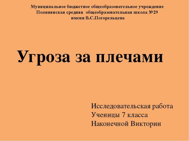 Муниципальное бюджетное общеобразовательное учреждение Поливянская средняя об...