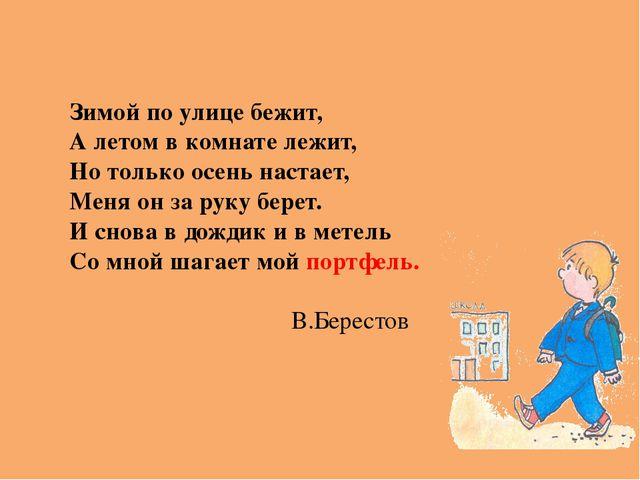 Зимой по улице бежит, А летом в комнате лежит, Но только осень настает, Меня...
