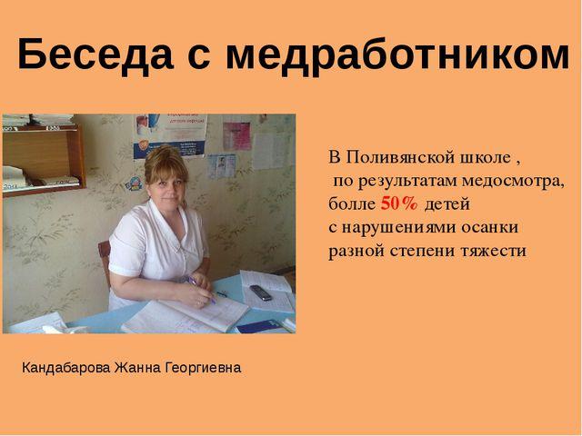Кандабарова Жанна Георгиевна В Поливянской школе , по результатам медосмотра,...