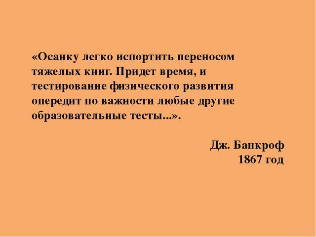 «Осанку легко испортить переносом тяжелых книг. Придет время, и тестирование...