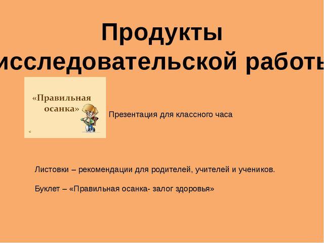 Продукты исследовательской работы Презентация для классного часа Листовки – р...