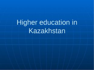 Higher education in Kazakhstan