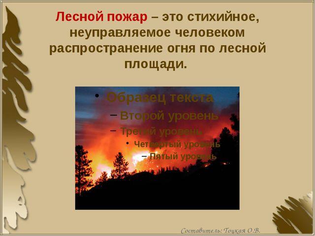 Лесной пожар – это стихийное, неуправляемое человеком распространение огня по...