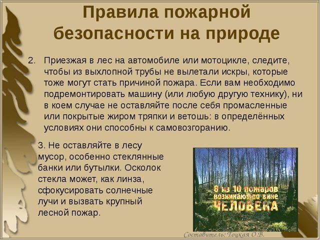 Правила пожарной безопасности на природе Приезжая в лес на автомобиле или мот...