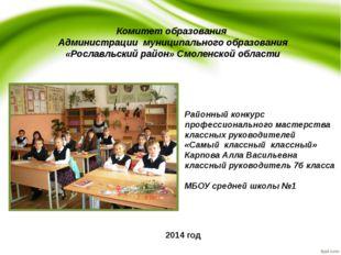 Комитет образования Администрации муниципального образования «Рославльский р