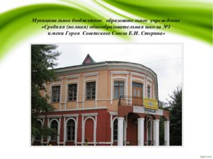 Муниципальное бюджетное образовательное учреждение «Средняя (полная) общеобра