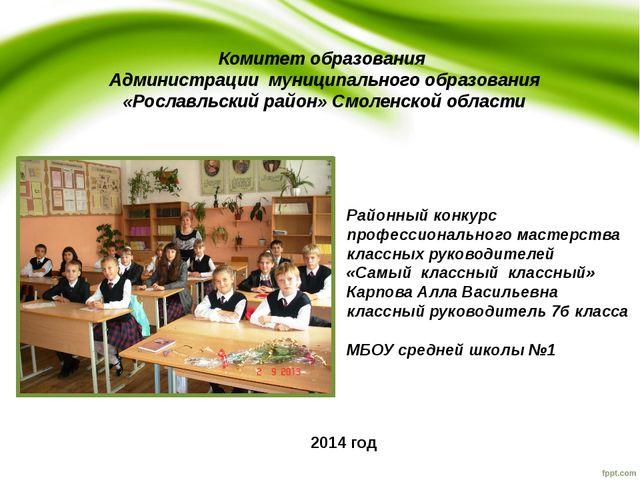 Комитет образования Администрации муниципального образования «Рославльский р...