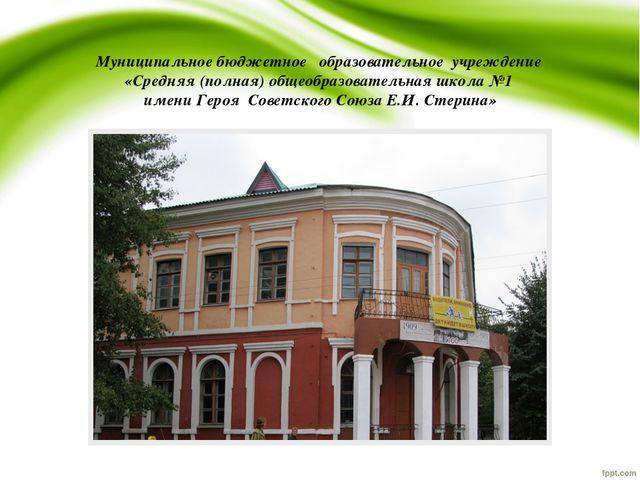 Муниципальное бюджетное образовательное учреждение «Средняя (полная) общеобра...