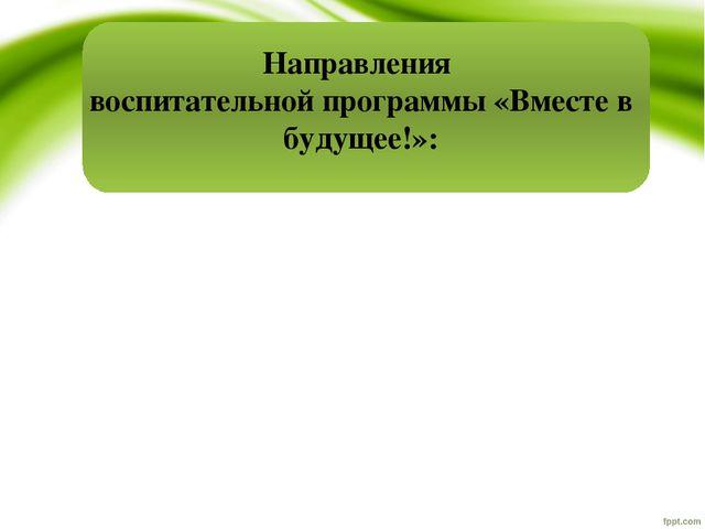 Направления воспитательной программы «Вместе в будущее!»: