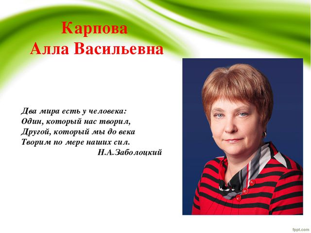 Карпова Алла Васильевна Два мира есть у человека: Один, который нас творил, Д...
