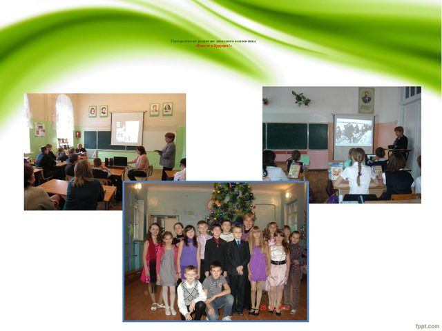 Программа по развитию классного коллектива «Вместе в будущее!»