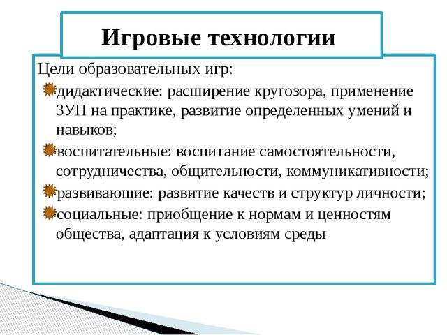 Цели образовательных игр: дидактические: расширение кругозора, применение ЗУН...
