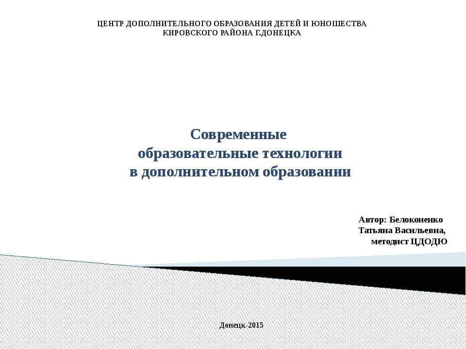 Современные образовательные технологии в дополнительном образовании ЦЕНТР ДОП...