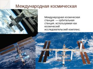 Международная космическая станция Международная космическая станция —орбита