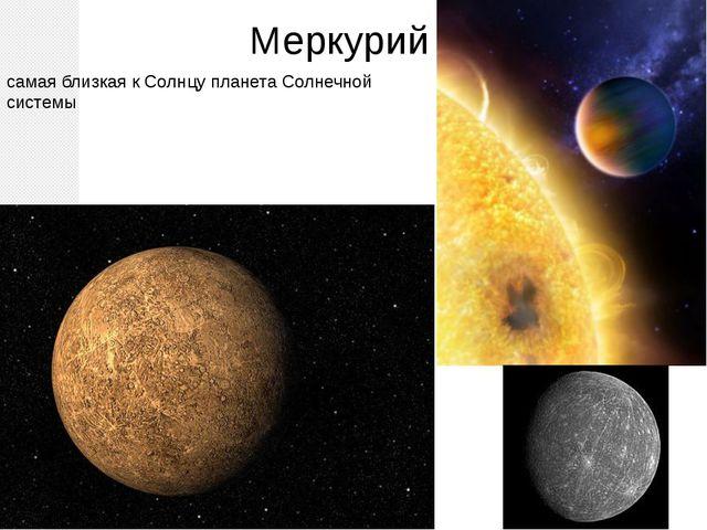 Меркурий самая близкая кСолнцупланетаСолнечной системы
