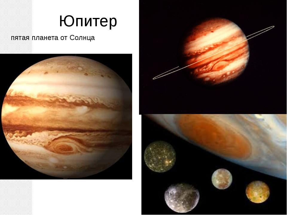 Юпитер пятаяпланетаотСолнца