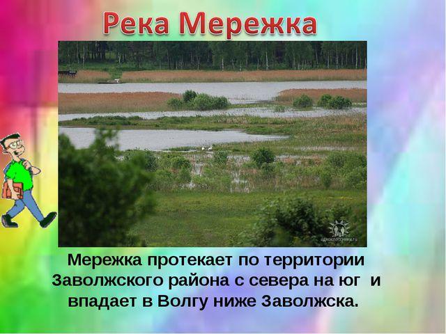 Мережка протекает по территории Заволжского района с севера на юг и впадает в...