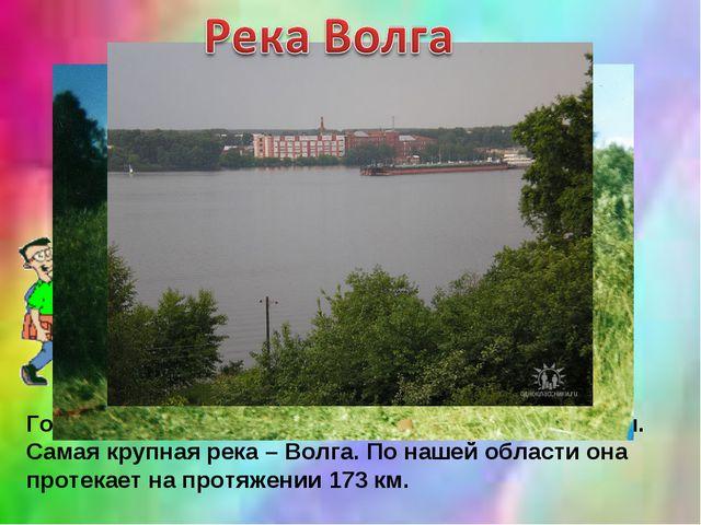 Город Заволжск расположен на левом берегу Волги. Самая крупная река – Волга....