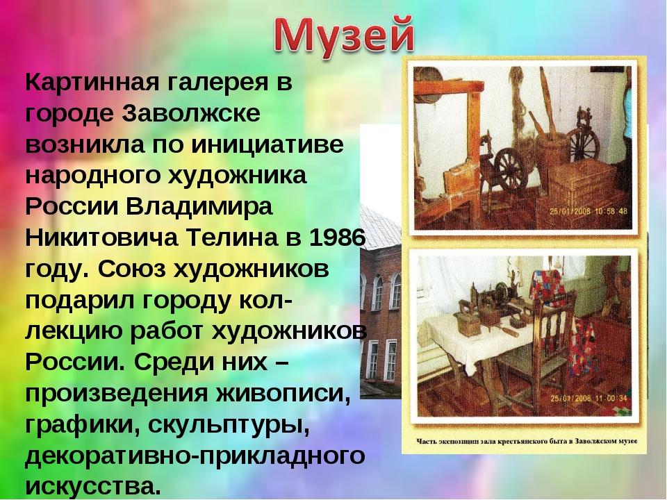 Картинная галерея в городе Заволжске возникла по инициативе народного художни...