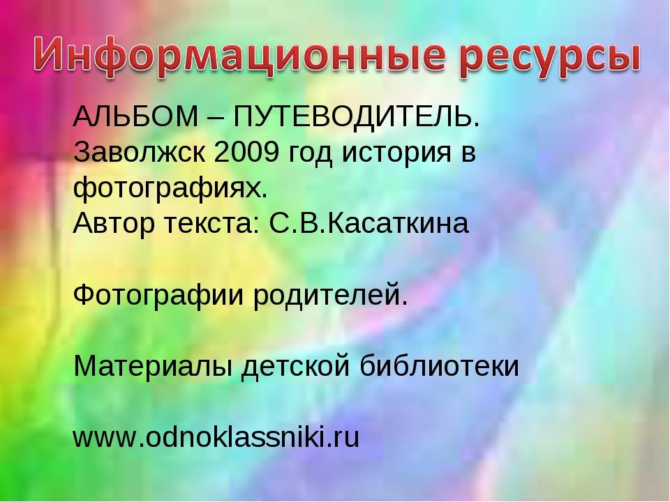 АЛЬБОМ – ПУТЕВОДИТЕЛЬ. Заволжск 2009 год история в фотографиях. Автор текста:...