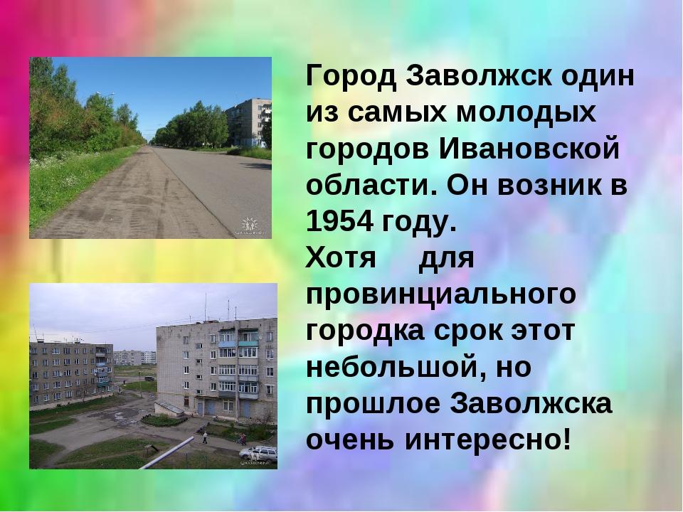 Город Заволжск один из самых молодых городов Ивановской области. Он возник в...