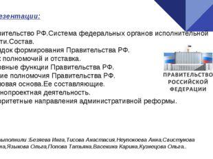 План презентации: Правительство РФ.Система федеральных органов исполнительной
