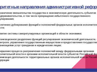 Приоритетные направления административной реформы Ограничение вмешательства г
