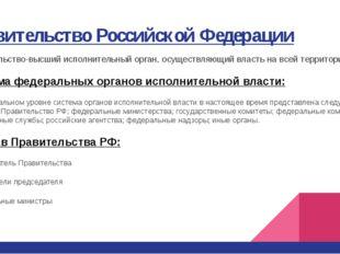 Правительство Российской Федерации Правительство-высший исполнительный орган,