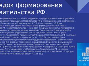 Порядок формирования Правительства РФ. Формирование правительства Российской