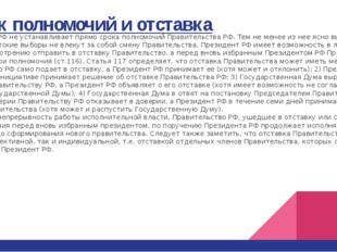 Конституция РФ не устанавливает прямо срока полномочий Правительства РФ. Тем