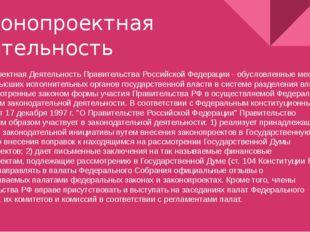 Законопроектная деятельность Законопроектная Деятельность Правительства Росси