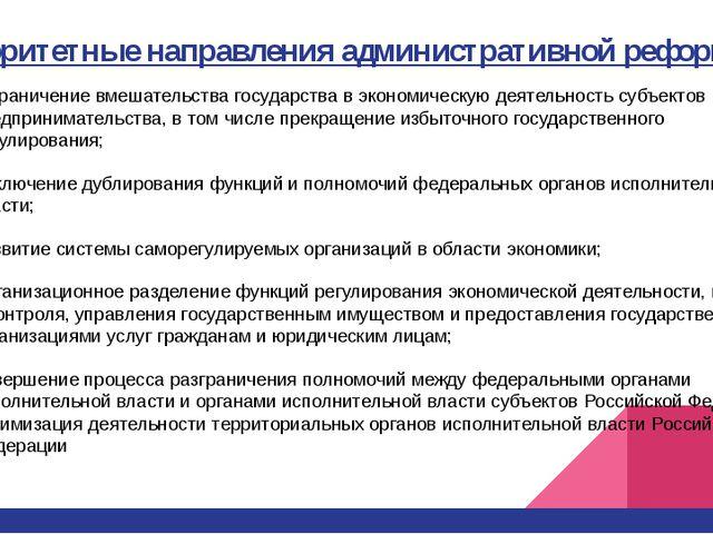 Приоритетные направления административной реформы Ограничение вмешательства г...